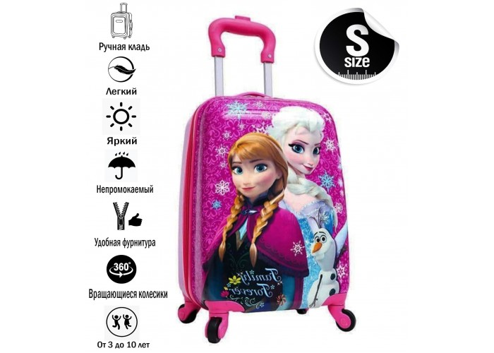 Детский чемодан Холодное сердце